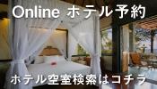 オンラインホテル予約システム