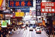 香港市街地
